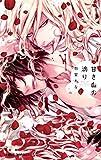 甘き血の滴り【イラスト入り】 (ビーボーイノベルズ)