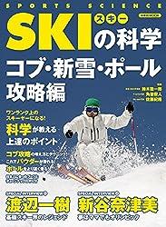 スキーの科学 コブ・新雪・ポール攻略編 (洋泉社MOOK SPORTS SCIENCE)