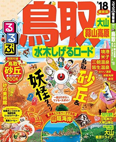 るるぶ鳥取 大山 蒜山高原 水木しげるロード'18 (るるぶ情報版(国内))