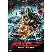 メガ・ピラニア [DVD]