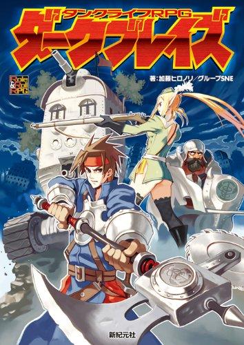 タンクライフRPG ダークブレイズ (Role&Roll RPG) (Role&Roll RPGシリーズ)