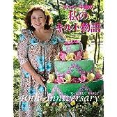 キャシー中島の 私のキルト物語  笑って、愛して、キルトして 40th Anniversary