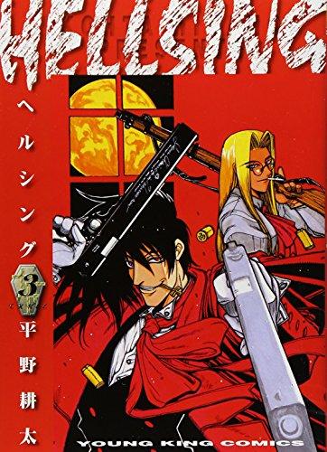 HELLSING 3 (ヤングキングコミックス)の詳細を見る