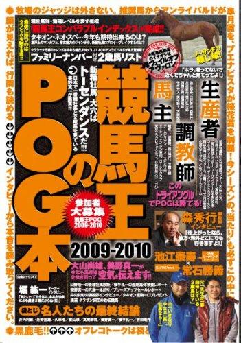 競馬王のPOG本 2009-2010 (白夜ムック Vol. 347)