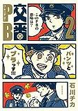 交番PB (2) KOBAN (バーズコミックス スピカコレクション)