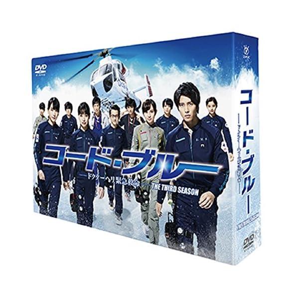 コード・ブルー ~ドクターヘリ緊急救命~ THE...の商品画像