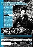 清作の妻 [DVD] 画像