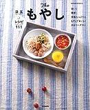 The もやし 安い!  簡単!  栄養たっぷり!  もやしでおいしくカロリーダウン レシピ111 (SAKURA・MOOK 6)