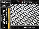 網目大 120cm×40cm ABS樹脂 メッシュグリル/グリルネット/黒 エアロ メッシュ加工 汎用 ハニカム