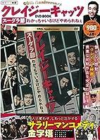 60th Anniversary クレイジーキャッツDVD BOOK (宝島社DVD BOOKシリーズ)