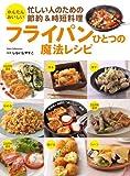 フライパンひとつの魔法レシピ (DIA Collection)