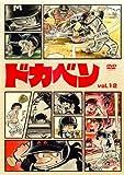 ドカベン vol.12 [DVD]