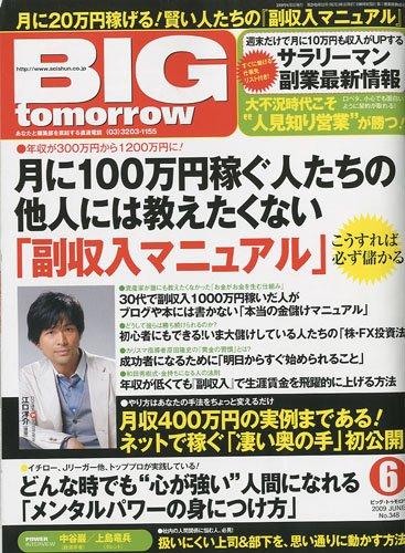 BIG tomorrow (ビッグ・トゥモロウ) 2009年 06月号 [雑誌]