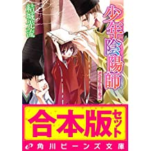 【合本版】少年陰陽師3 籠目編・尸櫻編ほか (角川ビーンズ文庫)