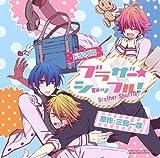 ルボー・サウンドコレクション ドラマCD ブラザー★シャッフル!