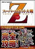 スーパーロボット大戦Z パーフェクトガイド (BOOKS for PlayStation2)