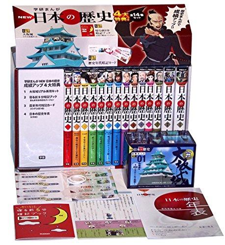 【成績アップ4大特典付】学研まんが  NEW日本の歴史 別巻2冊付セット 全14巻 学習まんが