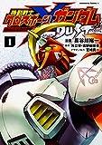 KADOKAWA その他 機動戦士クロスボーン・ガンダム DUST (1) (角川コミックス・エース)の画像