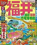 るるぶ福井 越前 若狭 恐竜博物館 (るるぶ情報版地域)