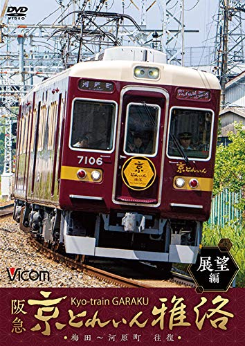 阪急 京とれいん 雅洛 展望編 梅田~河原町 往復 [DVD]