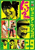 にけつッ!!29[DVD]