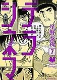 デラシネマ(7) (モーニングコミックス)