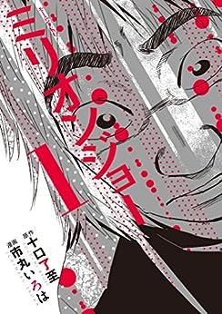 [十口了至, 市丸いろは]のミリオンジョー(1) (モーニングコミックス)