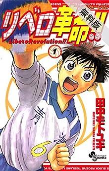 リベロ革命!!(1)【期間限定 無料お試し版】 (少年サンデーコミックス)
