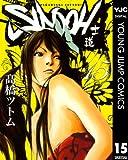 SIDOOH―士道― 15 (ヤングジャンプコミックスDIGITAL)