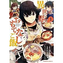 異世界おもてなしご飯(1) (角川コミックス・エース)