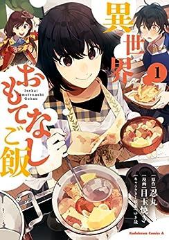[目玉焼き]の異世界おもてなしご飯(1) (角川コミックス・エース)