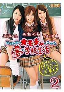 同級生にオモチャにされる夢の学校生活2 成瀬心美'あずみ恋'北川瞳 / おかず。 [DVD]