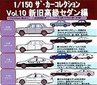 【トミーテック】ザ・カーコレクション Vol.10(新旧高級セダン編)BOX販売(12パック入)TOMYTEC