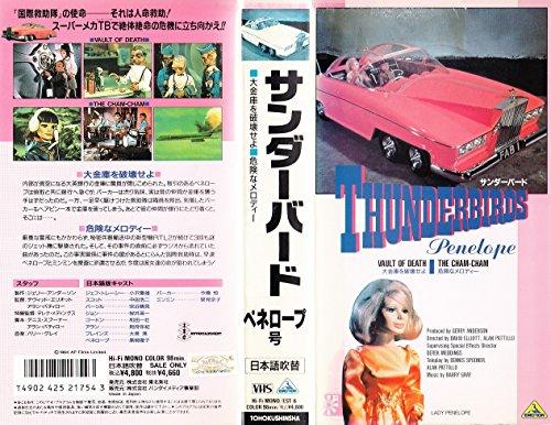 サンダーバード・ペネロープ号 [VHS]