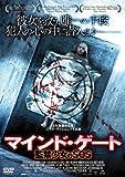 マインド・ゲート 監禁少女のSOS [DVD]