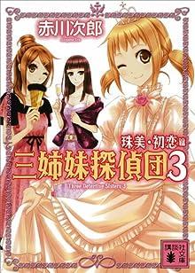 三姉妹探偵団(3) 珠美・初恋篇 (講談社文庫)
