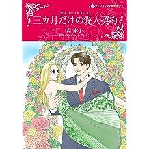三カ月だけの愛人契約 恋はゴージャスに (ハーレクインコミックス)