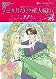 三カ月だけの愛人契約 恋はゴージャスに Ⅱ (ハーレクインコミックス)