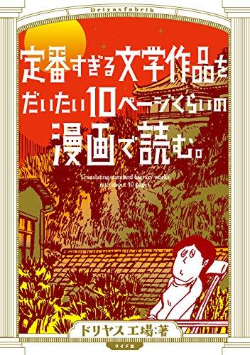 定番すぎる文学作品をだいたい10ページくらいの漫画で読む。 (torch comics) ドリヤス工場