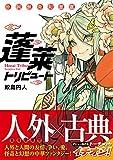 蓬莱トリビュート 中国怪奇幻想選 (torch comics)