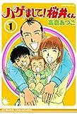 ハゲまして!桜井くん(1) (イブニングコミックス)