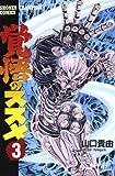 覚悟のススメ 3 (少年チャンピオン・コミックス)