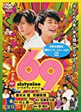 69 sixty nine [DVD] 画像