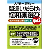 間違いだらけの緩和薬選び Ver.2 世界一簡単な緩和薬の本