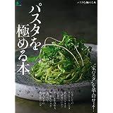 パスタを極める本 (エイムック)