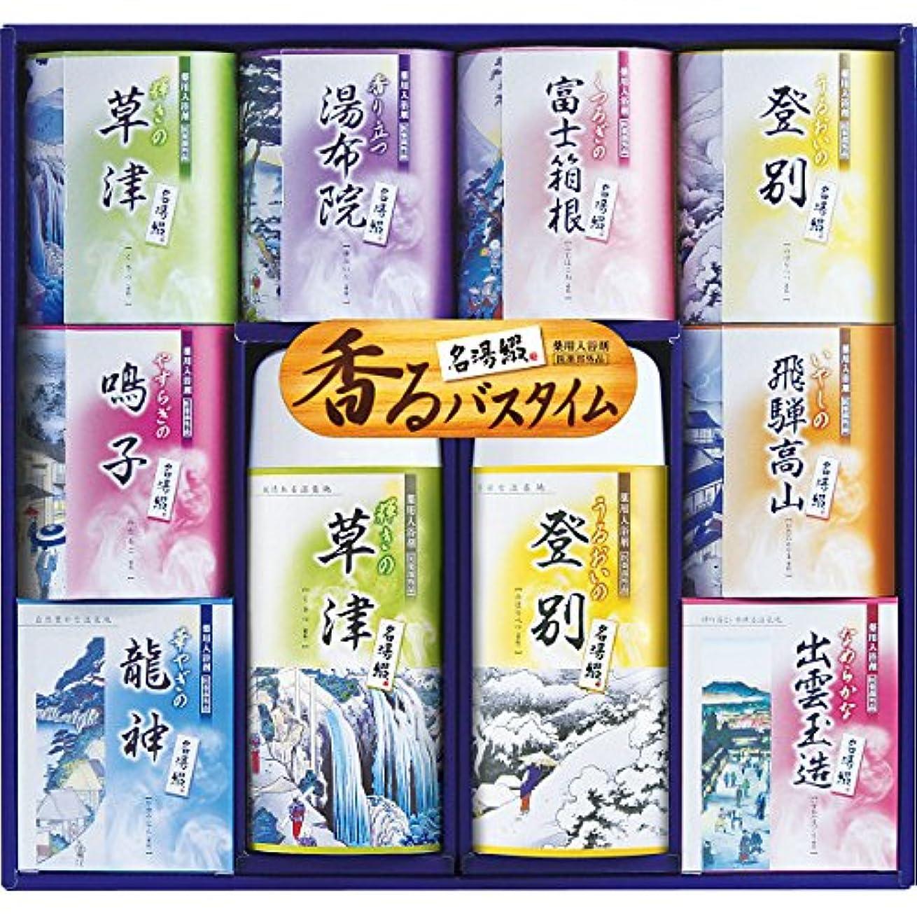 ピーク展示会なかなか敬老の日 贈り物 名湯綴入浴剤セット(SD)