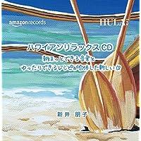 HULA Le'a ハワイアンリラックスCD 朝 〜朝ほっとできる音楽とゆったりできるレシピが合体した新しいCD(新井朋子)〜