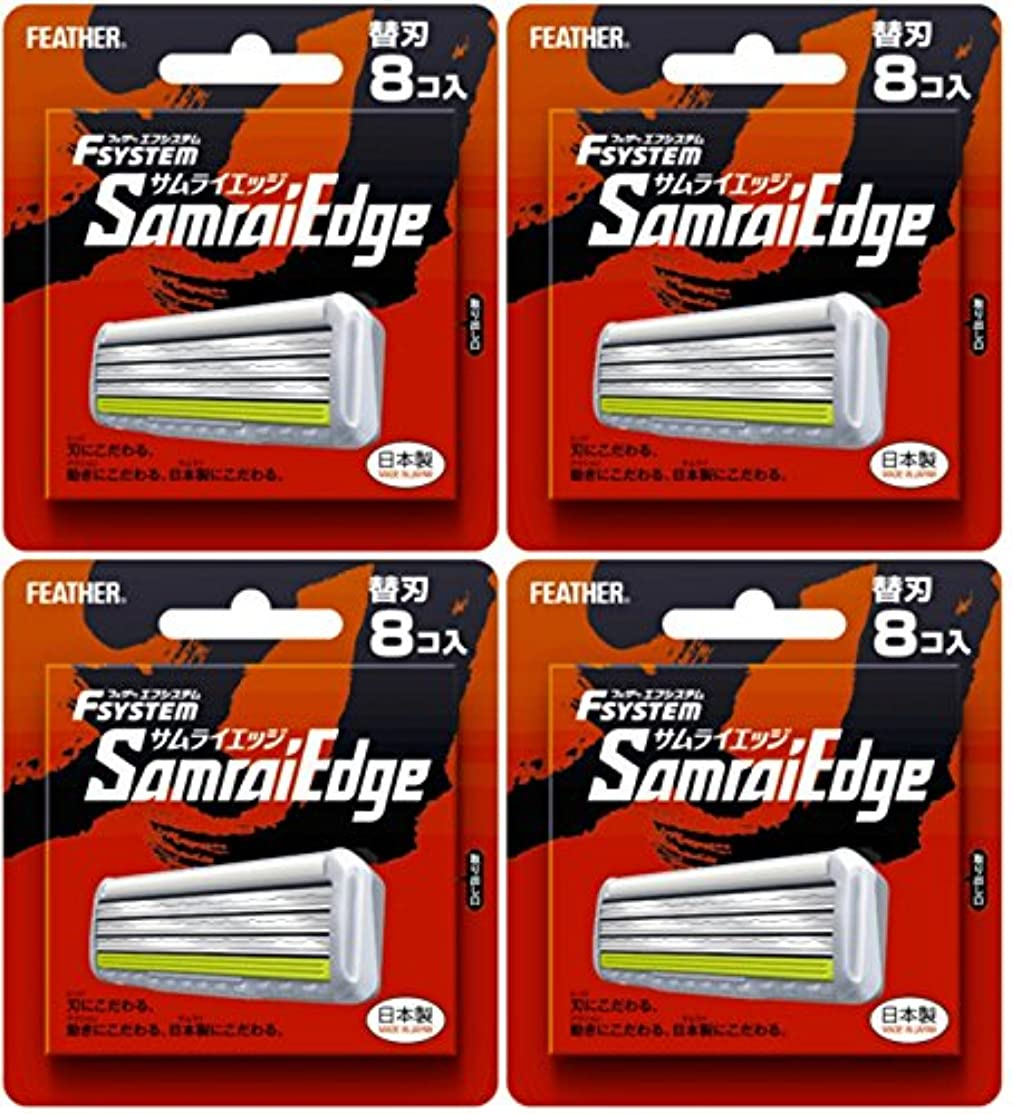 ベーカリースピン概して【まとめ買い】フェザー エフシステム 替刃 サムライエッジ 8コ入 (日本製)×4個