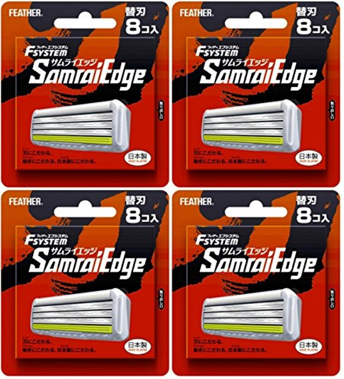 テープ地理湿度【まとめ買い】フェザー エフシステム 替刃 サムライエッジ 8コ入 (日本製)×4個