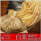 白菜ぬか漬け1/4切 白菜糠漬け ぬか漬け